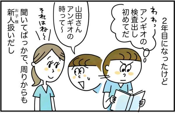2年目になったけど、聞いてばっかで、周りからも新人扱い。初めての処置もあり、「アンギオの検査出し初めてだ。山田さん、アンギオの時って~」と先輩看護師に質問しています。
