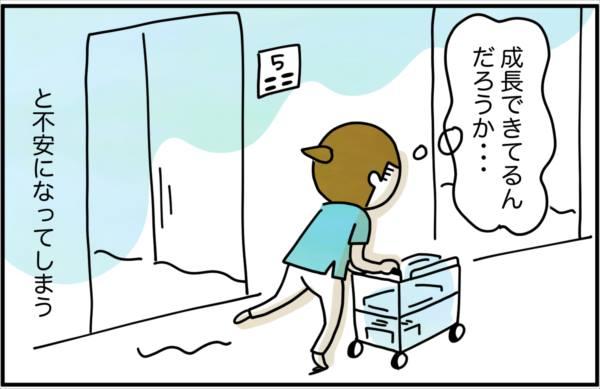 堀田さんは「成長できているんだろうか…」と不安になってしまいます。