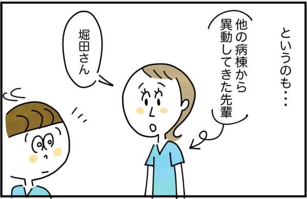 他の病棟から異動してきた先輩看護師が「堀田さん」と声をかけてきて、