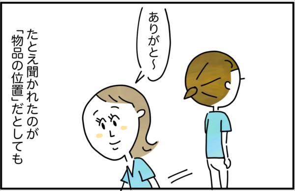 「ありがとう~」と酸素ボンベを取りに行く先輩を見送る堀田さん。たとえ聞かれたのが「物品の位置」だとしても、