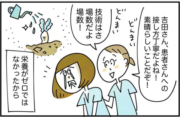 先輩は「吉田さん、患者さんへの接し方丁寧だよね!素晴らしいことだぞ!技術は場数だよ場数!」と励ましてくれる先輩がいたから。栄養がゼロではなかったからなのです。