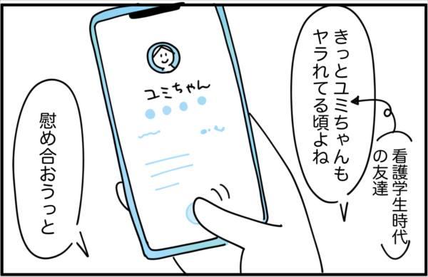 『看護学生時代のと友達のユミちゃんもきっとヤラれてる頃だから慰めあおう』と友人に連絡することに。
