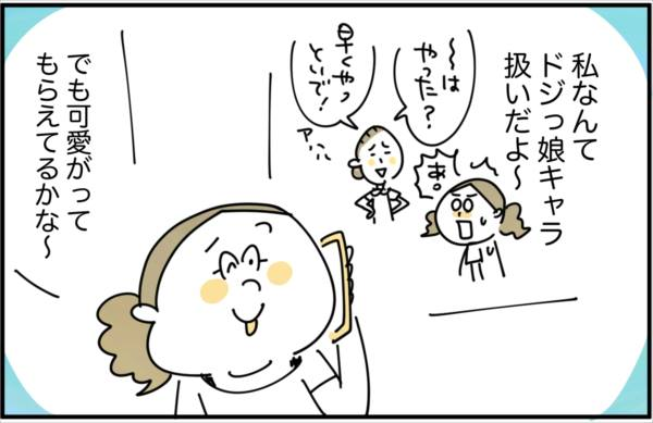 ユミちゃんに連絡すると、ユミちゃんは「私なんてドジっ娘キャラ扱いだよ~。でも可愛がってもらえてるかな~」と言っていました。