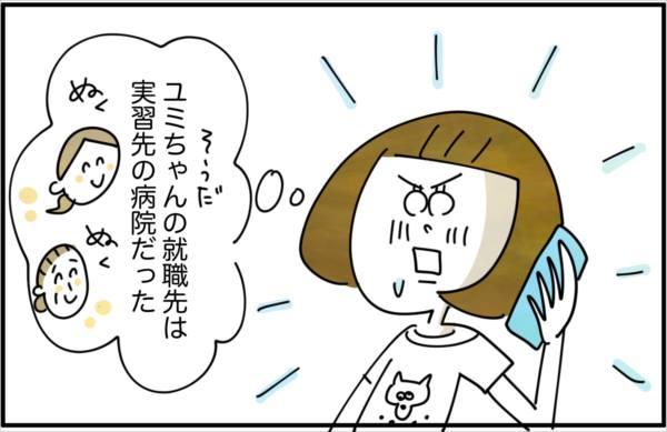 それを聞いて、ユミちゃんの就職先が実習先の雰囲気のよい病院だったことを思い出しました。