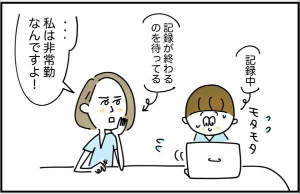 私の記録が終わるのを待つ矢島さんは、「…私は非常勤なんですよ!」と言いました。