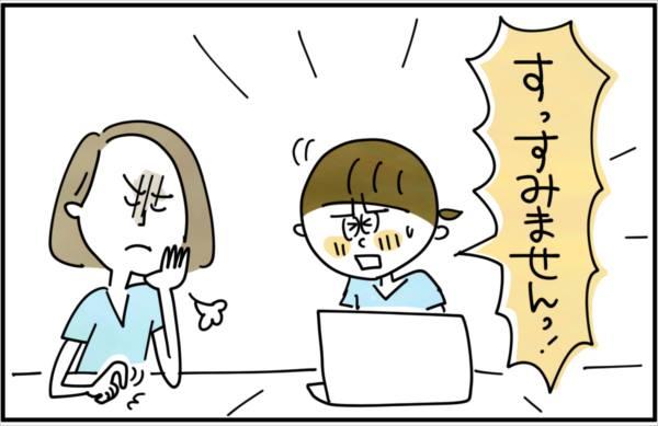 イライラしている矢島さんに、私は「すっすみません!」と謝りました。