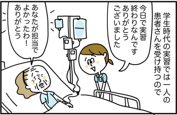 学生時代の実習では一人の患者さんを受け持つので、実習の最終日には「あなたが担当でよかったわ!ありがとう」とお礼を言われることがありました。