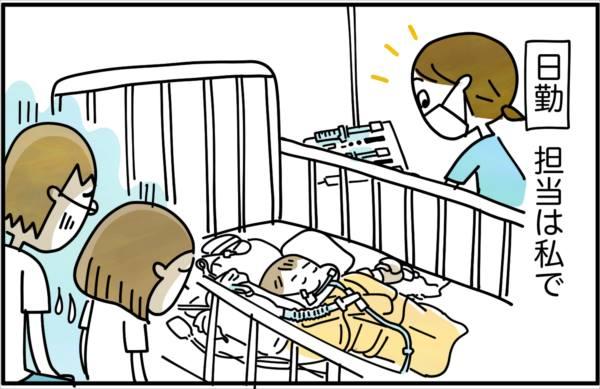 その乳児の日勤の担当は私で