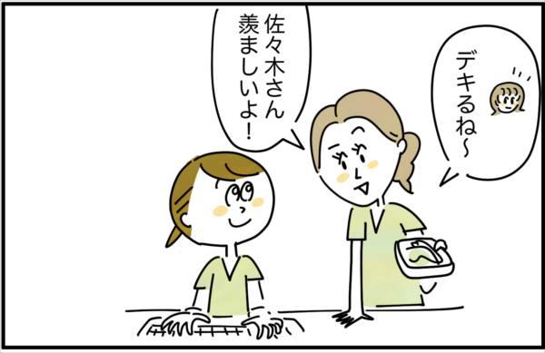 同僚は、私のもとにきて、「西田さん、仕事デキるね~。佐々木さん羨ましいよ!」と言いました。