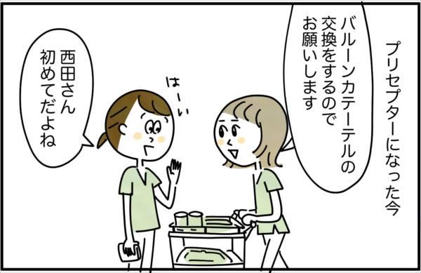 プリセプターになった今、プリセプティの西田さんに「バルーンカテーテルの交換をするのでお願いします」と頼まれても