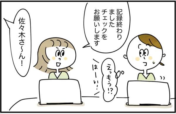 西田さんが、1日の記録の入力も自分より早く終わったことにも驚いていると、先輩から「佐々木さ~ん」と名前を呼ばれました。