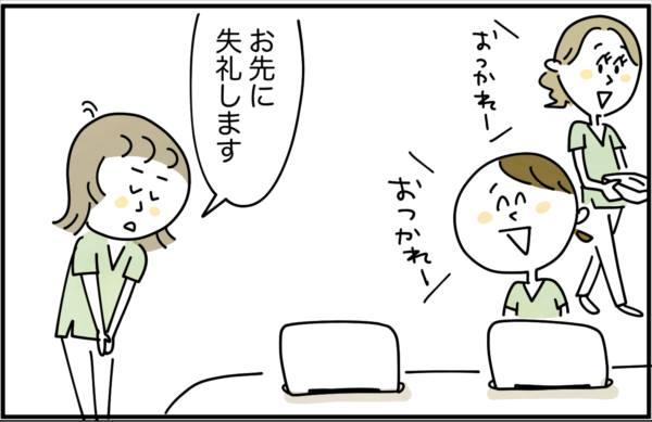 仕事を終えた西田さんは先に帰っていきました。
