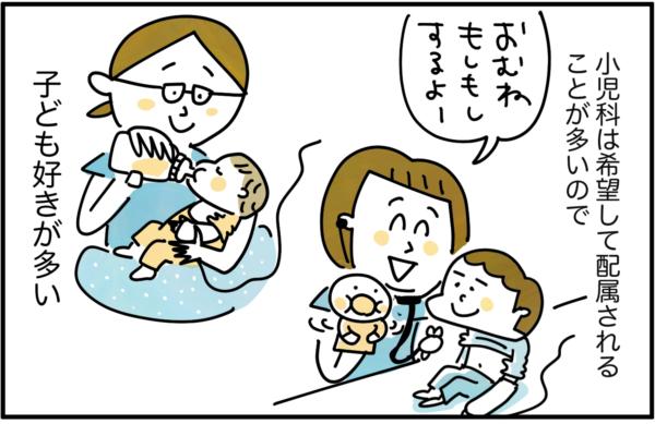 小児科は希望して配属されることが多いので、看護師には子ども好きが多いです。