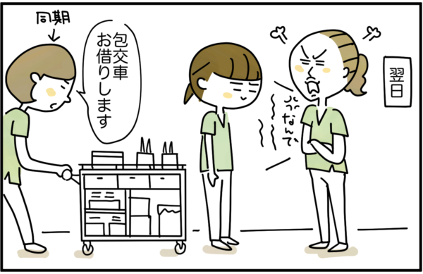 翌日、豊島さんはペアのアヒル口の先輩に怒られていました。するど同期が、「包交車お借りします」とやってきました。