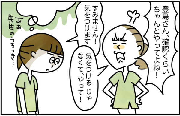 しかし実際は、「豊島さん、確認くらいちゃんとやってよね!気をつけるじゃなくてやって!」と怒られることが多い。