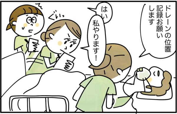 「ドレーンの位置の記録をお願いします。」という指示に豊島さんが対応しようとしたところ、「私やります!」と同期が割り込んできました。
