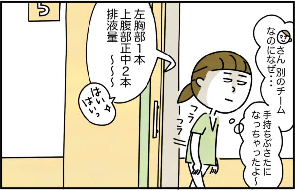 自分の役割を取られ、豊島さんは『あの子は別のチームなのになぜ…手持ちぶさたになっちゃったよ~』としょうがなくその場を離れました。