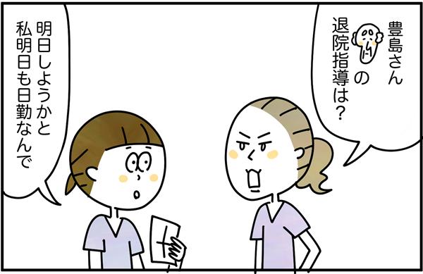 先輩に「豊島さん、患者さんの退院指導は?」と問われ、「明日しようかと。私明日も日勤なんで。」と答えました。