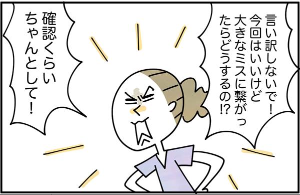 イラっとした先輩は、「言い訳しないで!今回はいいけど、大きなミスに繋がったらどうするの!?確認くらいちゃんとして!」と豊島さんを叱りつけました。