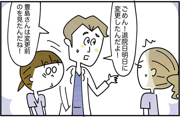 若い医師でした。医師は、「ごめん!退院日明日に変更したんだよ!豊島さんは変更前のを見たんだね!」とフォローしてくれました。