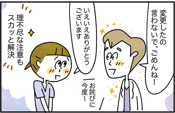 医師は豊島さんにむかい「変更したの言わないで、ごめんね!お詫びに今度~。」と提案しました。医師の紳士な態度に理不尽な注意もスカッと解決。