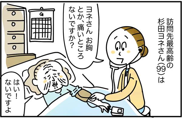 訪問先の最高齢の杉田ヨネさん(99)は、