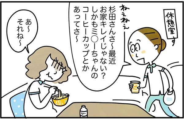 休憩室で「ねぇねぇ、杉田さん最近お家キレイじゃない?しかもミ〇ーちゃんのコーヒーカップとかあってさ~。」と同僚にひらめいたことを伝えると