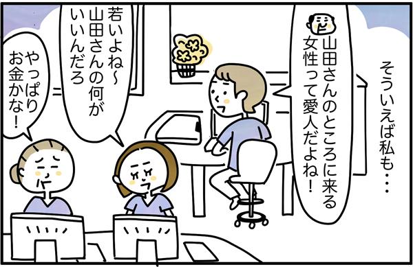 その患者さんとナースとのやりとりを見ていた私は、働いていたときのことを思い出し、「山田さんのところに来る女性って愛人だよね?」「若いよね~何がいいんだろ。」「お金かな!」などとナースステーションでおしゃべりをしていました。