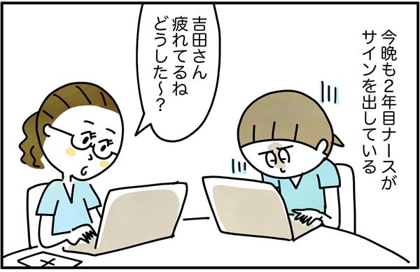 ある夜勤の日、2年目ナースがそのサインを出していることに気づいた私は、「吉田さん疲れてるね。どうした~?」と声をかけました。
