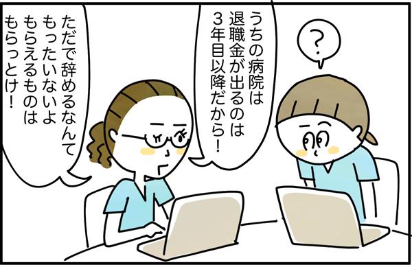 不思議そうな吉田さんに、「うちの病院は退職金が出るのは3年目以降だから!ただで辞めるなんてもったいないよ。もらえるものはもらっとけ!」と説明しました。