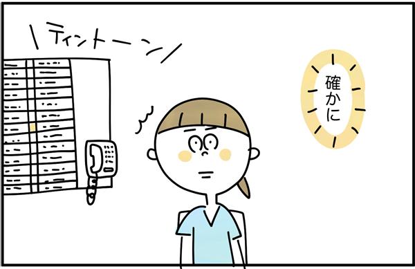 吉田さんはハッしたように「確かに」と感じているようでした。そのとき、ティント―ンとナースコールが鳴りました。