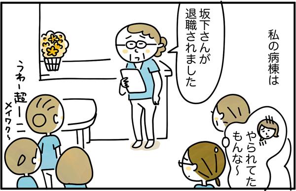 ある日のミーティングで師長から「坂下さんが対ショックされました。」と広報がありました。私の病棟は