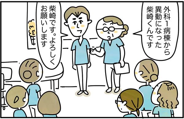 しかしある日、外科1病棟から柴崎くんという男性看護師が異動してきました。