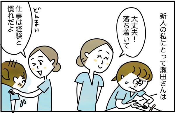 新人の私にとって瀬田さんは、「大丈夫。」「仕事は経験と慣れだよ。」と