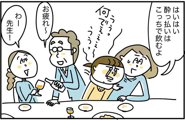 見かねた先輩に「酔っぱらいはこっちで飲むよ。」と引っ張られると、合間をぬって先生が、瀬田さんのもとに挨拶に行きました。