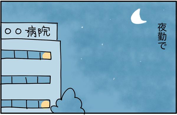 夜勤の日…