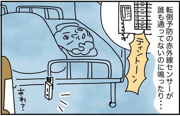 転倒予防の赤外線センサーが誰も通っていないのになったり…