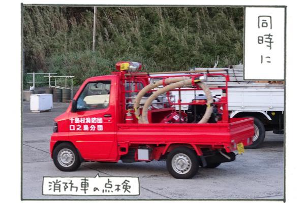 消防車の点検