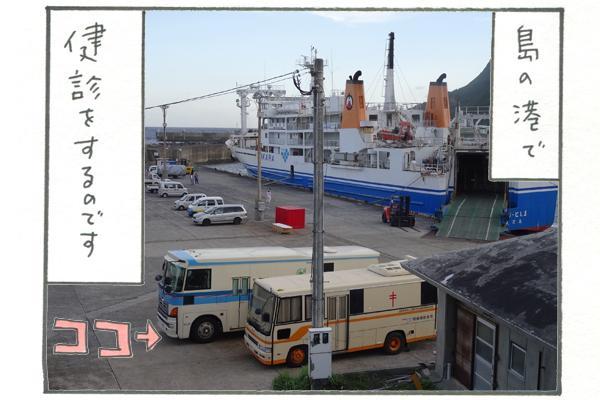 運ばれた健診車は、島の港で健診をするのです