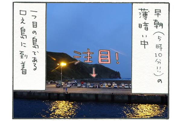 早朝(5時10分!!)の薄暗い中、トカラ列島の一つ目の島である口之島に到着