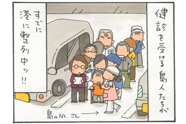 早朝であるにもかかわらず、健診を受ける島人たちがすでに港に整列中!!