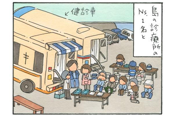 健診を行う看護師は、島の診療所の1名