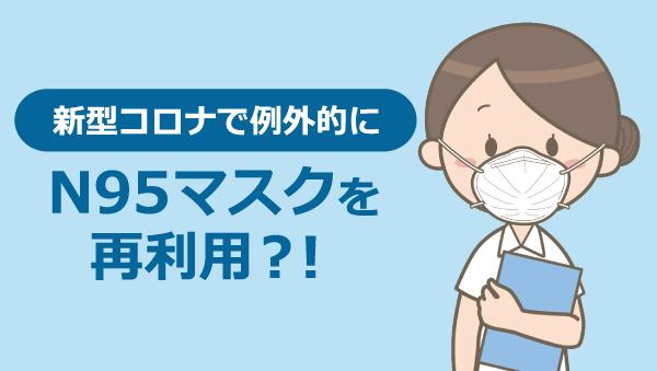 新型コロナウイルス感染症の影響で例外的にN95マスクを再利用?!