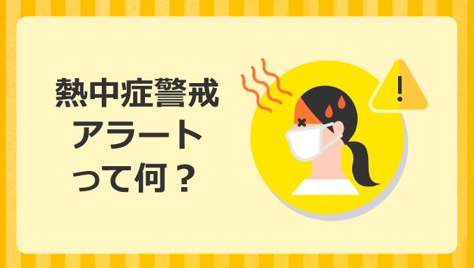 熱中症警戒アラートって何?