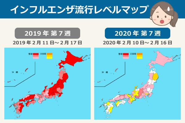 インフルエンザ流行マップ(2019年第7週:2019年2月11日~2月17日、2020年第7週:2020年2月10日~2月16日)