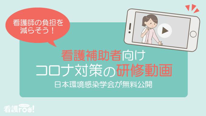 日本環境感染学会が看護補助者向けコロナ対策の研修動画を作成