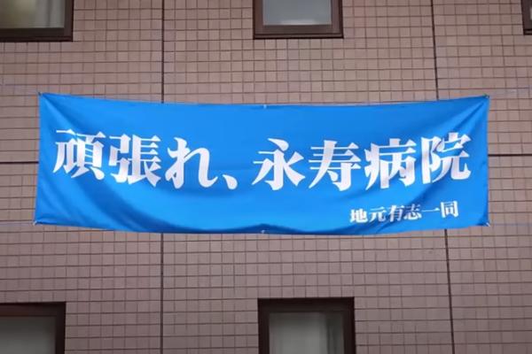 永寿総合病院を応援する横断幕
