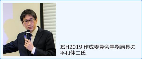 JSH2019作成委員会事務局長の平和伸二氏