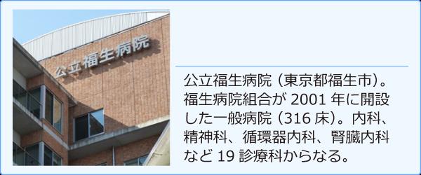 公立福生病院(東京都福生市)。福生病院組合が2001年に開設した一般病院(316床)。内科、精神科、循環器内科、腎臓内科など19診療科からなる。