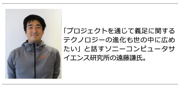 「プロジェクトを通じて義足に関するテクノロジーの進化も世の中に広めたい」と話すソニーコンピュータサイエンス研究所の遠藤謙氏。